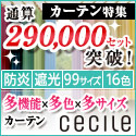 セシール - カーテン特集