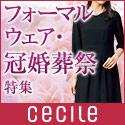 セシール - フォーマルウェア・冠婚葬祭特集