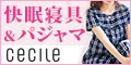 セシール - 快適・快眠アイテム特集