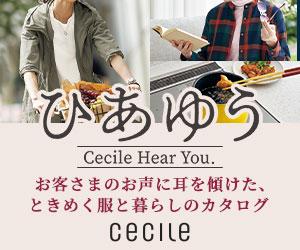 セシール-ひあゆうvol.1創刊号