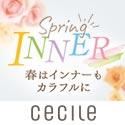 セシール - 春色インナー特集