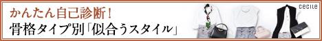 セシール - 骨格スタイル分析特集