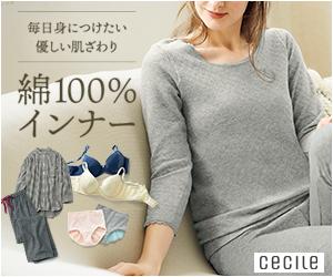 セシール - 毎日身につけたい優しい肌ざわり 綿100%インナー