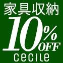 セシール - 『収納・家具』特集 対象商品が全品10%OFF!