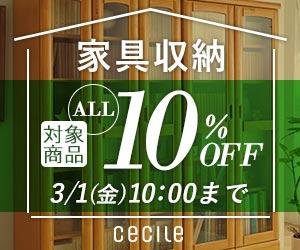 『収納・家具』特集 対象商品が全品10%OFF!