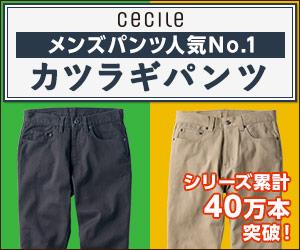 セシール - おすすめカツラギパンツ特集
