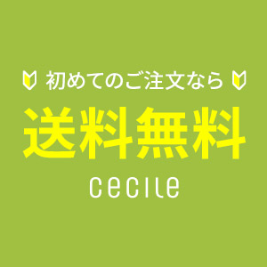 セシール-新規送料無料