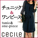 セシール - チュニック・ワンピ新作特集
