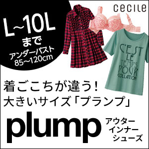 セシール - ふっくらさんのおしゃれ服plump