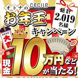 セシール - オトナのお年玉キャンペーン