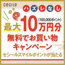 セシール-最大10万円分無料でお買い物キャンペーン|1/1-31