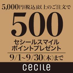 セシール - 5,000円(税込)以上のご購入で、500ポイントプレゼント中!