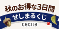 セシール - 3日間限定サマールーレット