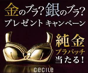 セシール春の大感謝祭 行こうよ女子旅!キャンペーン