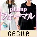 セシール - plumpフォーマル特集