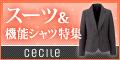 スーツ&機能シャツ特集 - セシール