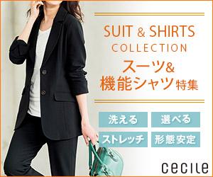 セシール - スーツ&機能シャツ特集