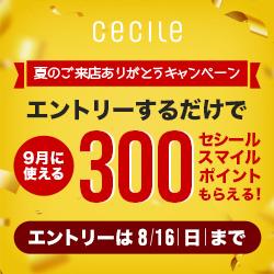 セシール-夏のご来店ありがとうキャンペーン