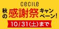 セシール-秋の感謝祭キャンペーン!
