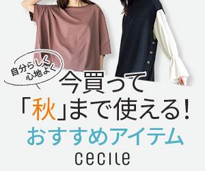 セシール - 今買って秋まで使える!おすすめアイテム