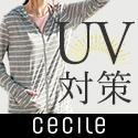 セシール - UV対策特集