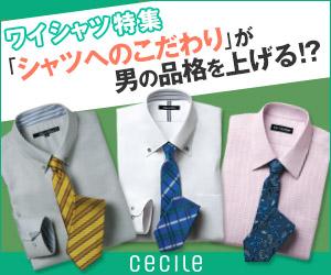 ワイシャツ特集【セシール】
