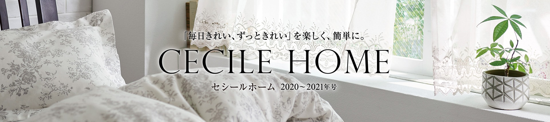 CECILE HOME カタログ