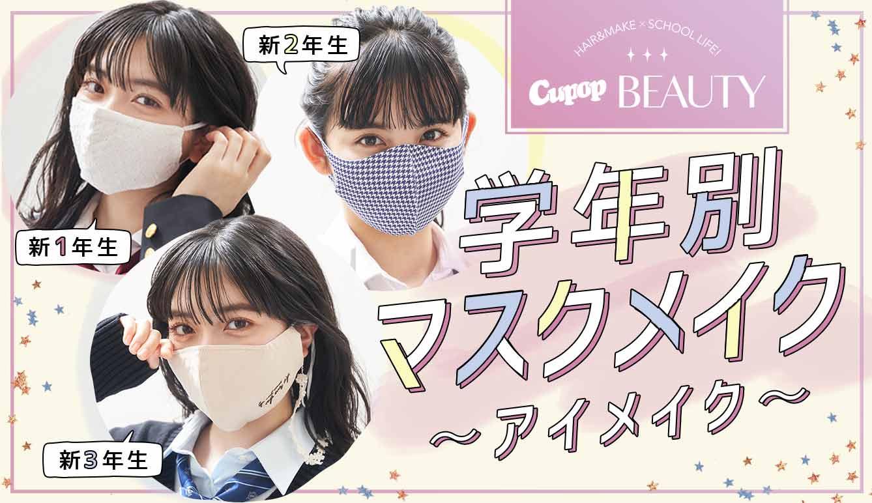 Cupop Beauty特集 学年別マスクメイク アイメイク