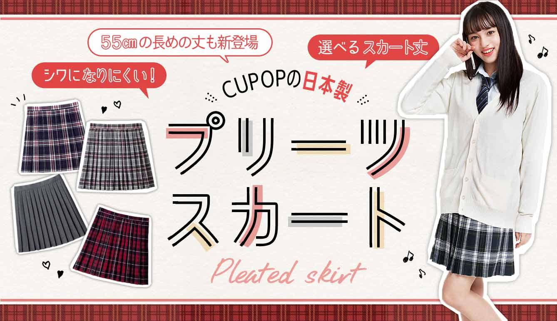Cupopカラバリ豊富なプリーツスカート