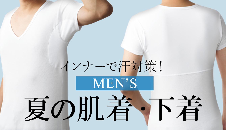 メンズ定番人気の下着・肌着