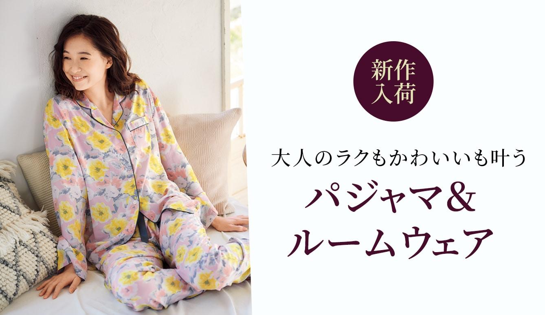 涼しくて心地よい 夏のパジャマ&ルームウェア