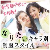 bbn_新学期コーデ特集
