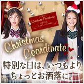 bbn_クリスマスコーデ