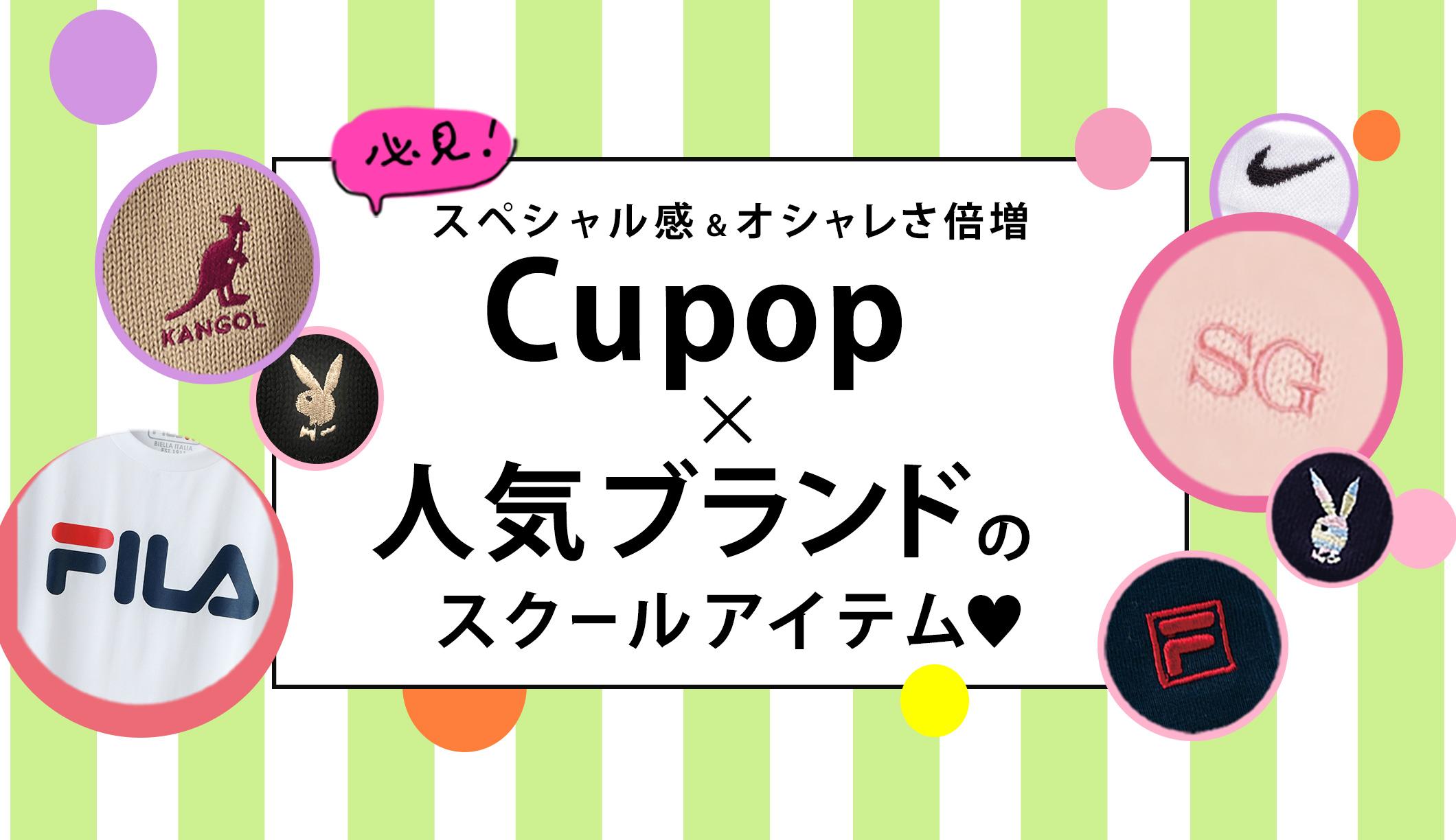 Cupop×人気ブランドのスクールアイテム