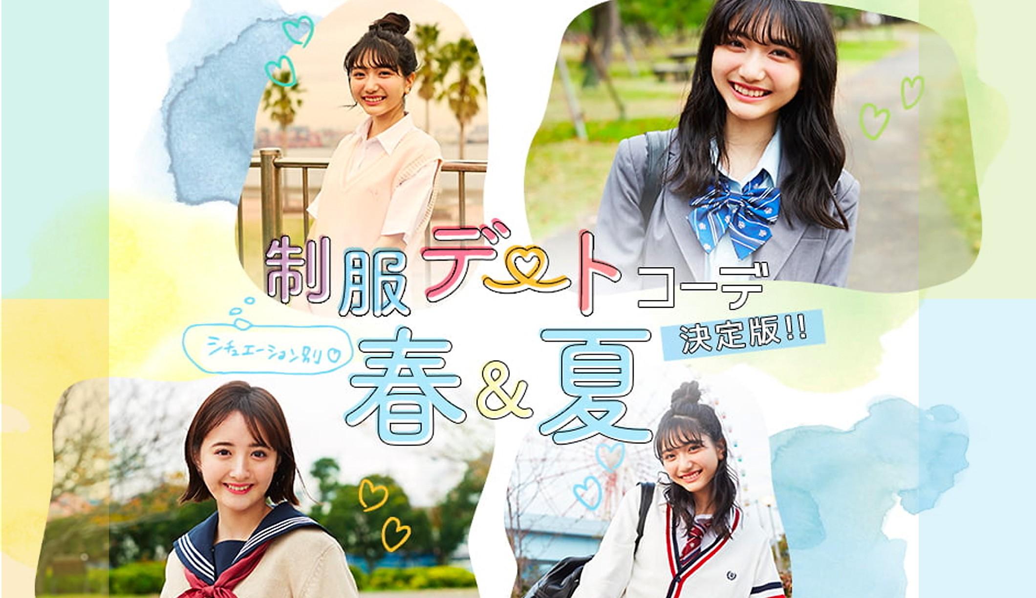 シチュエーション別 制服デートコーデ決定版!!春&夏