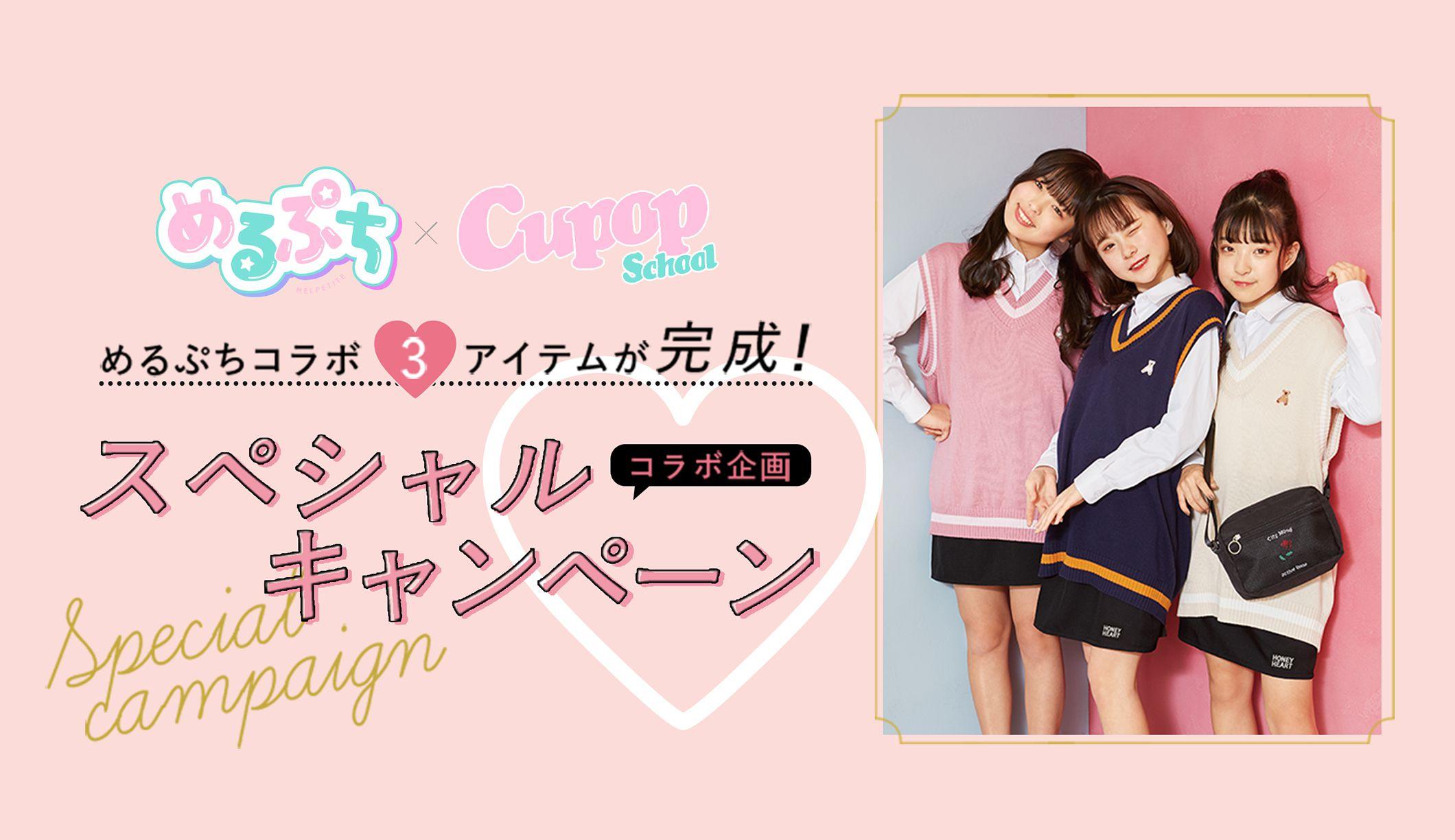 めるぷち×Cupop Schoolスペシャルコラボ企画キャンペーン