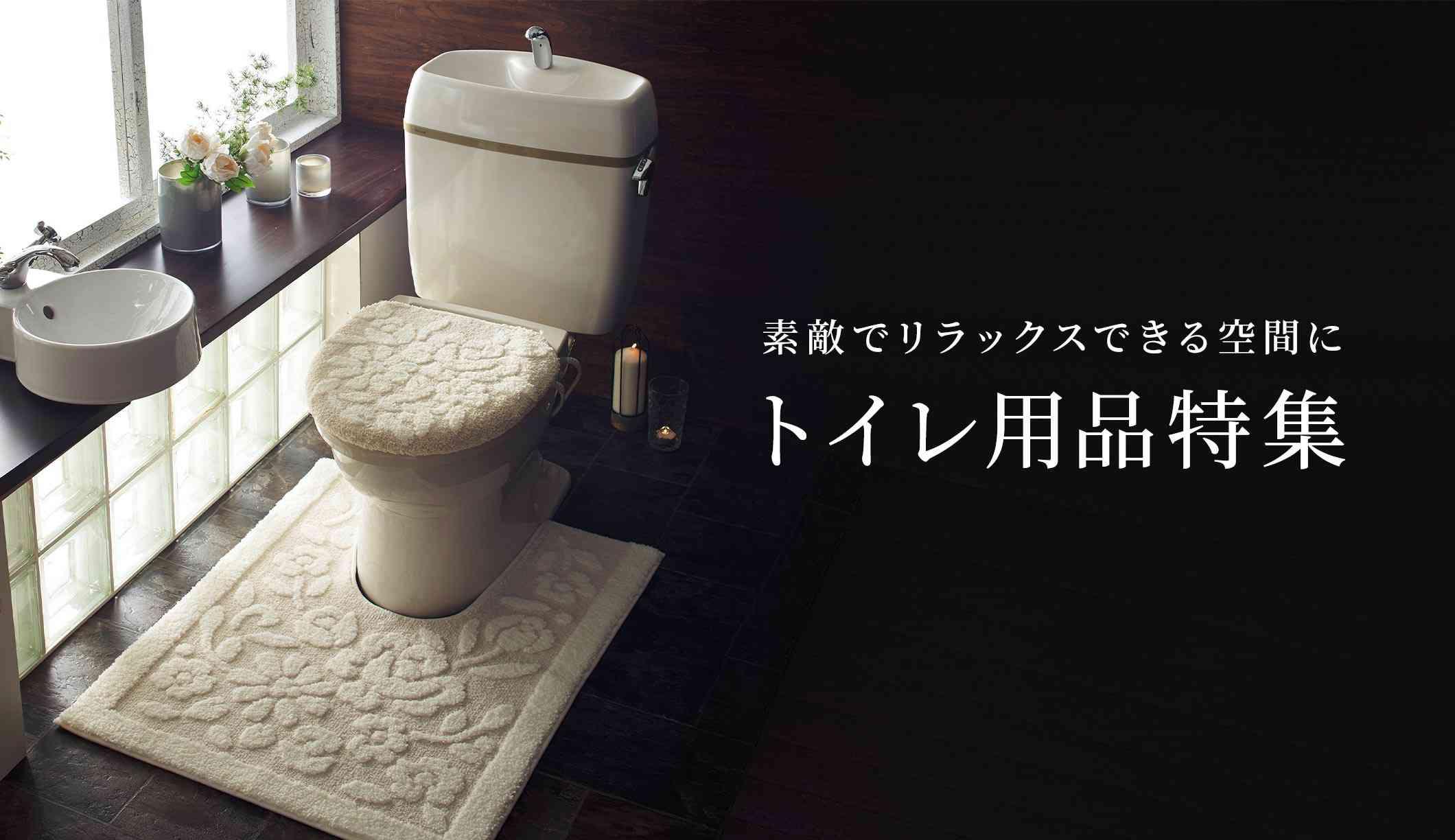 素敵でリラックスできる空間に-トイレ用品特集-