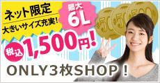 特集_ALL1500円ショップ