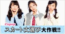 sbn_スカート丈選び大作戦