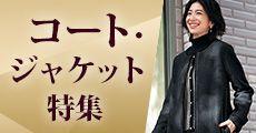 コート・ジャケット特集