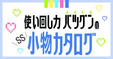 sbn_小物特集