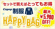 sbn_HappyBag特集