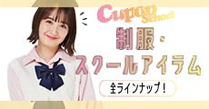 【Cupop】制服・スクールアイテム