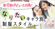 sbn_新学期コーデ特集