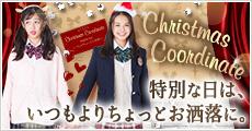 sbn_クリスマスコーデ