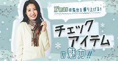 sbn_クリスマス特集