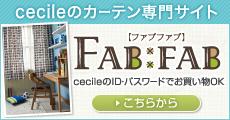 FABFAB(ファブファブ)