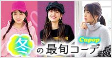 【Cupop】最旬コーデ特集