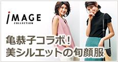 亀恭子コラボ!美シルエットの旬顔服