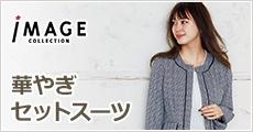 IMAGE 華やぎセットスーツ